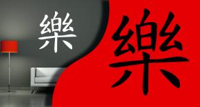 Stickers signe chinois bonheur (PARADISE Déco)