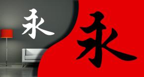 Stickers signe chinois eternité (PARADISE Déco)