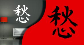 Stickers signe chinois melancolie (PARADISE Déco)