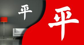 Stickers signe chinois paix (PARADISE Déco)