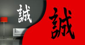 Stickers signe chinois sincerité (PARADISE Déco)