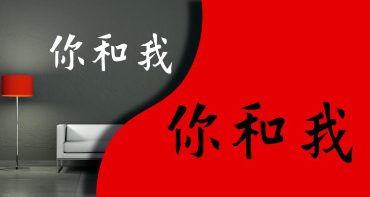 Stickers signe chinois toi et moi (PARADISE Déco)