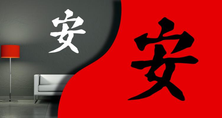 Stickers signe chinois tranquilité (PARADISE Déco)